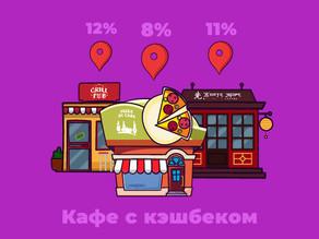 Кафе и рестораны с кэшбеком от TIPSMART