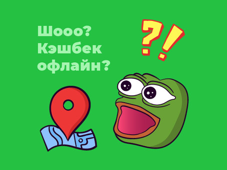 Кэшбек офлайн