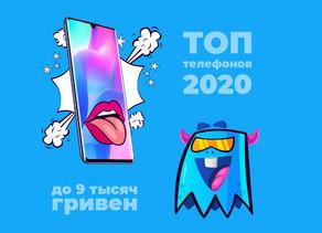 Топ телефонов 2020 до 9000 грн + кэшбек