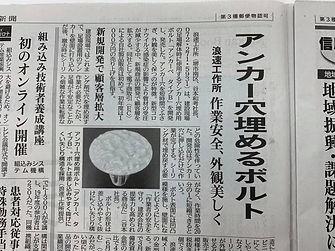 日刊工業新聞 アンカーベ