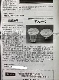 日本住宅新聞 アンカーベ