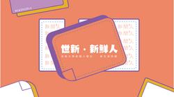 新聞人介紹.ai_工作區域 1