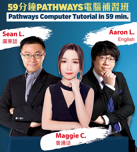 Pathways Tutorial Flyer_half.png