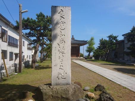 良寛和尚誕生之地を訪ねて来ました。