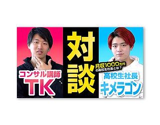 TK_3.jpg
