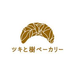 ツキと樹ベーカリー ロゴデザイン
