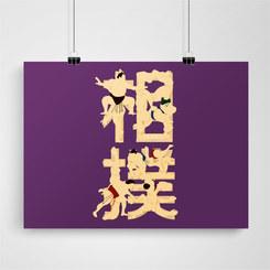漢字アート