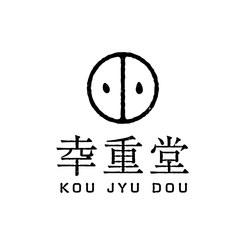幸重堂 ロゴデザイン