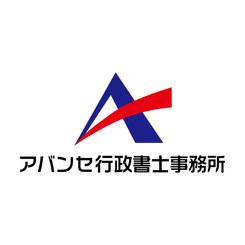アバンセ行政書士事務所 ロゴデザイン
