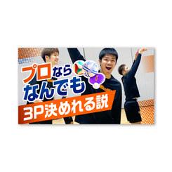 新潟アルビレックスBB公式YOUTUBE YouTubeサムネ...