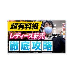 アパレル転売スクールチャンネル YouTubeサムネイルデザイン