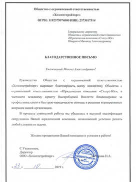 ООО Хозоптстройт
