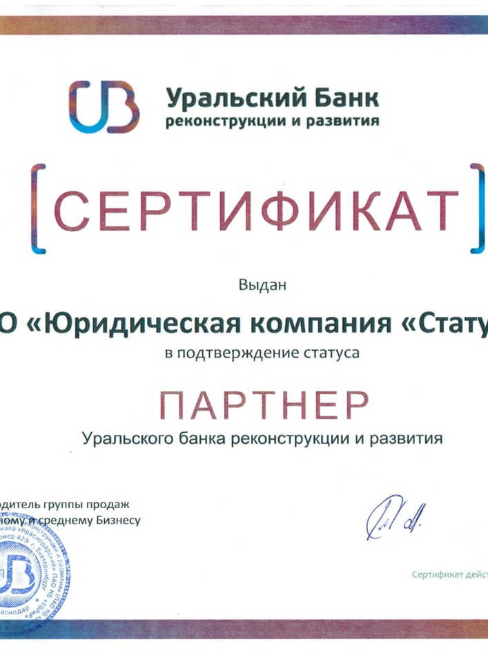 Уральский Банк Реконструкции