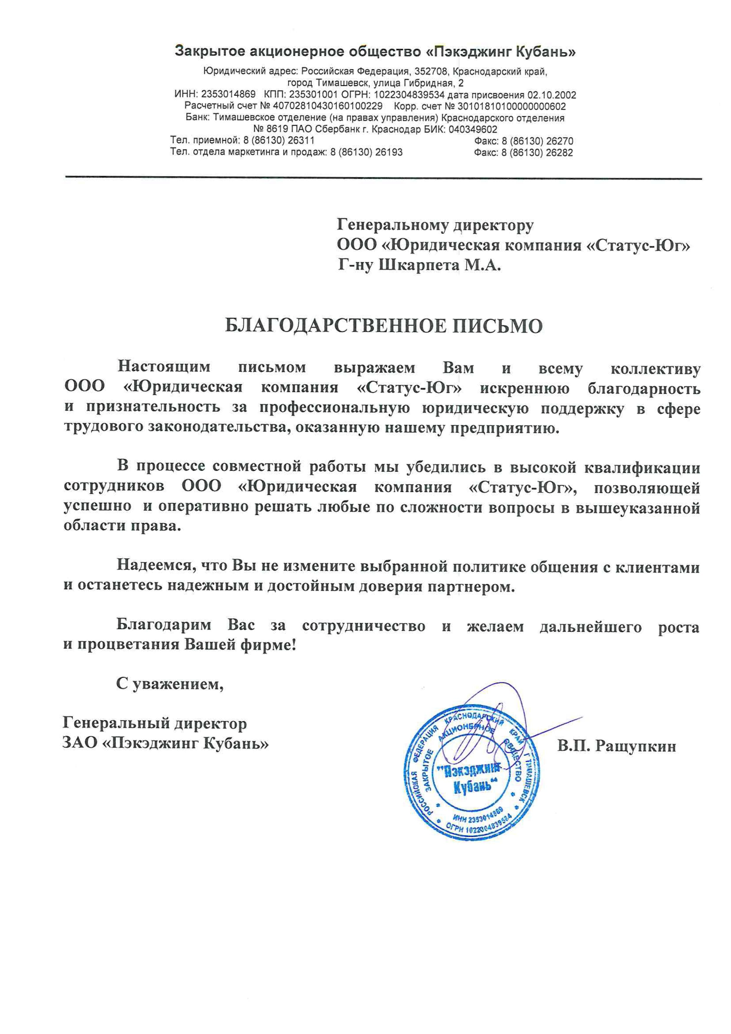 ЗАО Пэкэджинг Кубань