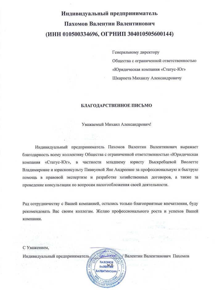 ИП Пахомов