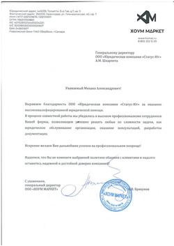 ХОУМ МАРКЕТ