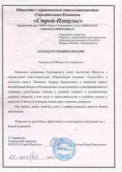 ООО СК Строй-Импульс