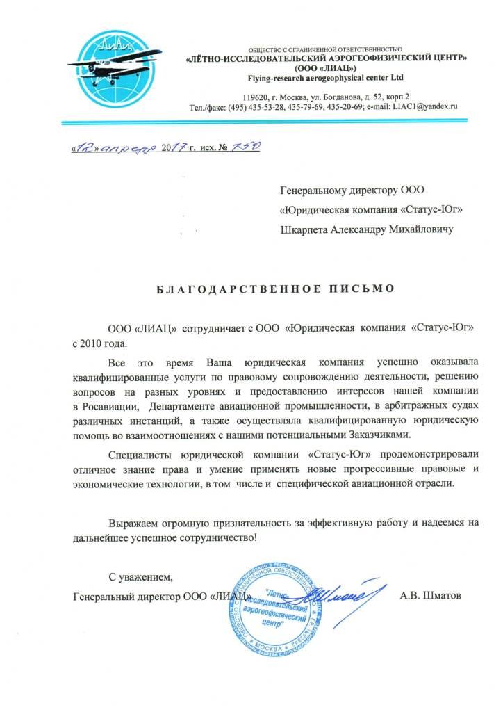 ООО ЛИАЦ