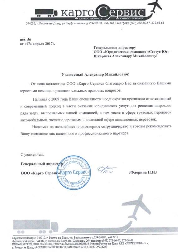 ООО Карго Сервис