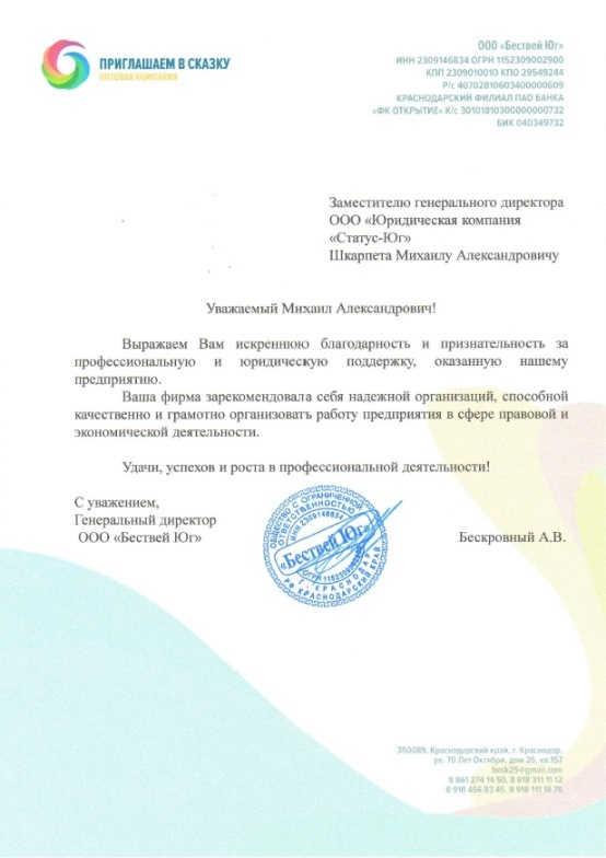 ООО Бэствей-Юг