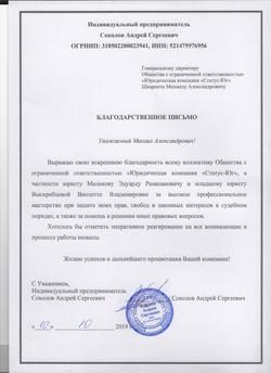 ИП Соколов А.С