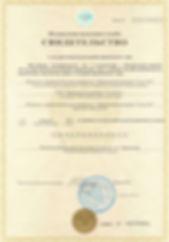 Свидетельство ОГРН Юридической компании