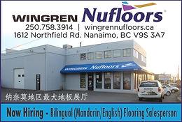Wingren Nufloors 地板