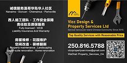 VICC 房屋维修庭院维护