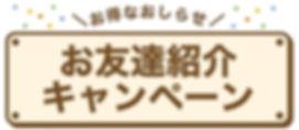campaign_friend_main.jpg