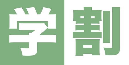 gakuwari.png