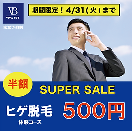 Viva広告 (ヒゲ脱毛).png