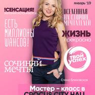 Обложка журнала Блиновской