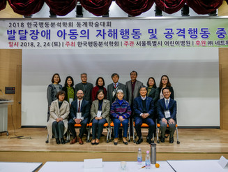 Dr. Greenberg Presented at Korean Association for Behavior Analysis in Seoul Feb 2018