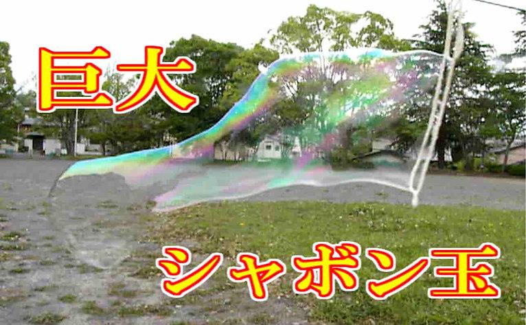 2シャボン玉サムネ.jpg