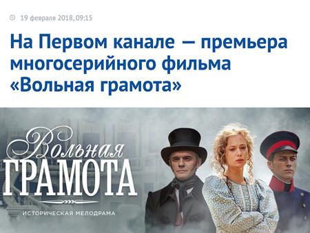 """""""Вольная грамота"""" в эфире Первого канала"""