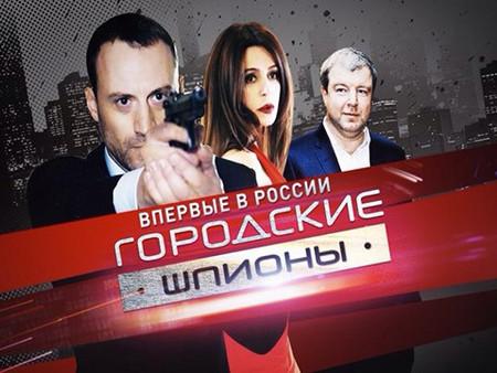 """""""Городские шпионы"""" - Премьера на Пятом!"""