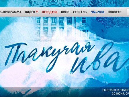 """""""Плакучая ива"""" - премьера на канале РОССИЯ"""