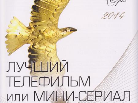 """Сериал """"Крик совы"""" номинирован на национальную премию """"Золотой орел"""""""