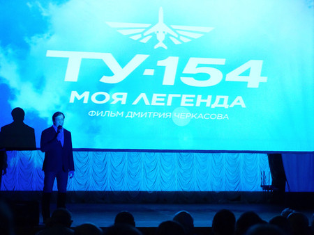 """В ПЕТЕРБУРГЕ СОСТОЯЛСЯ ПРЕМЬЕРНЫЙ ПОКАЗ КИНОФИЛЬМА  """"ТУ-154. МОЯ ЛЕГЕНДА"""""""