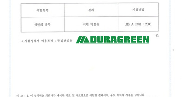 KICM non asbestos sheet certification.jp