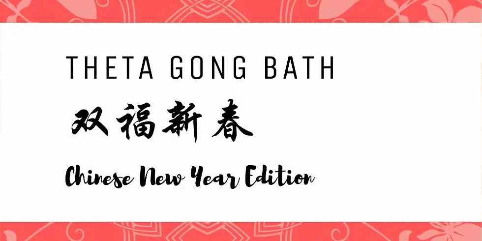Theta Gong Bath: 双福新春