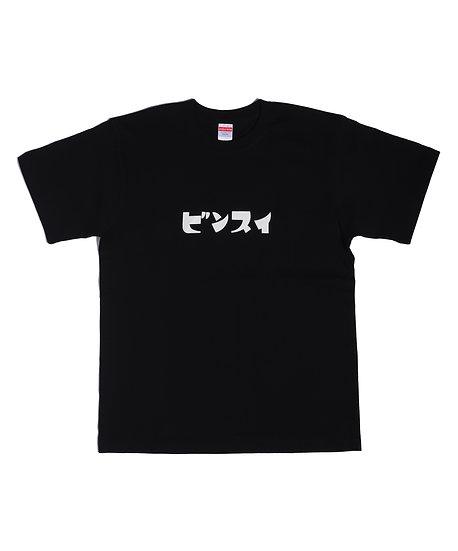 クラッシックビンスイT (黒)