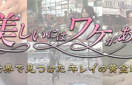 【9/30(月)BS朝日】レディ・ユニバース日本大会が放送されます!