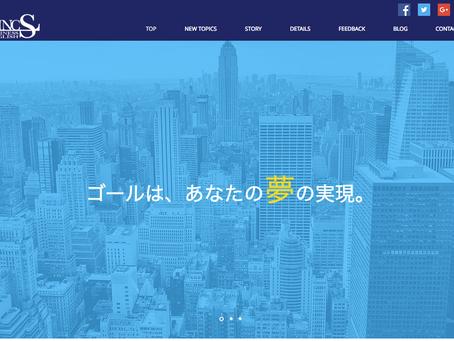 ウェブサイトをリニューアルしました。