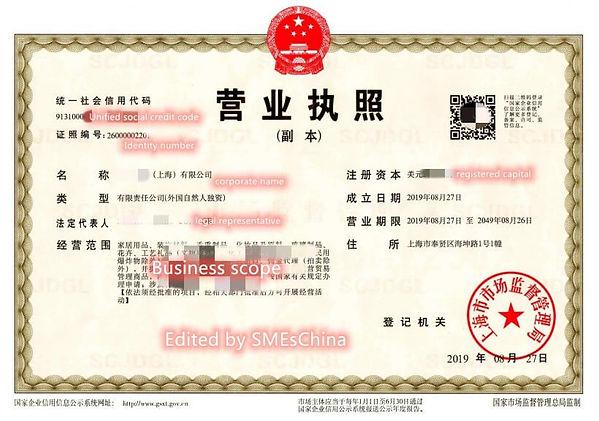 business-license.jpg