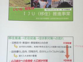 桐生市空き家対策視察