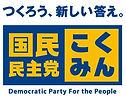 タグライン(国民民主党)2.jpg