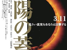 太陽の蓋ミニ上映会