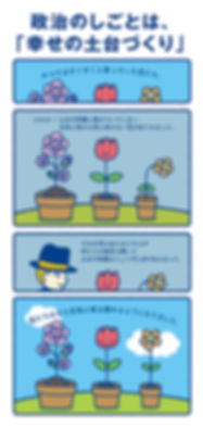 大内一也_4コマ漫画イラスト.jpg