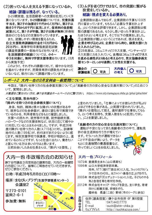 2016年 千葉県鎌ヶ谷市3月議会市政レポート